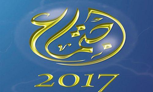 ijtema-2017-logo-6674x455